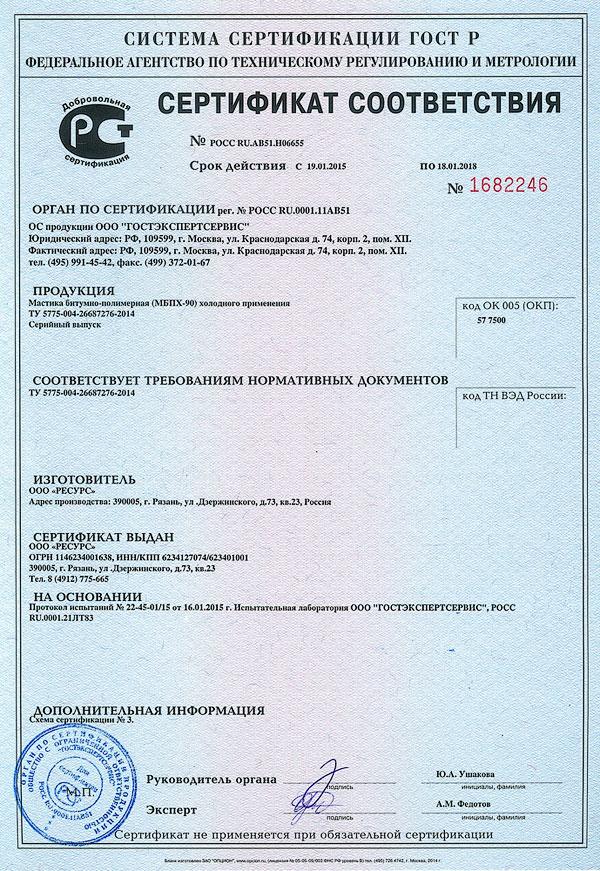Холодная битумная мастика сертификат жидкая полимерная гидроизоляция цоколя изнутри